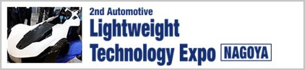 Automotive Lightweight Technology Expo NAGOYA